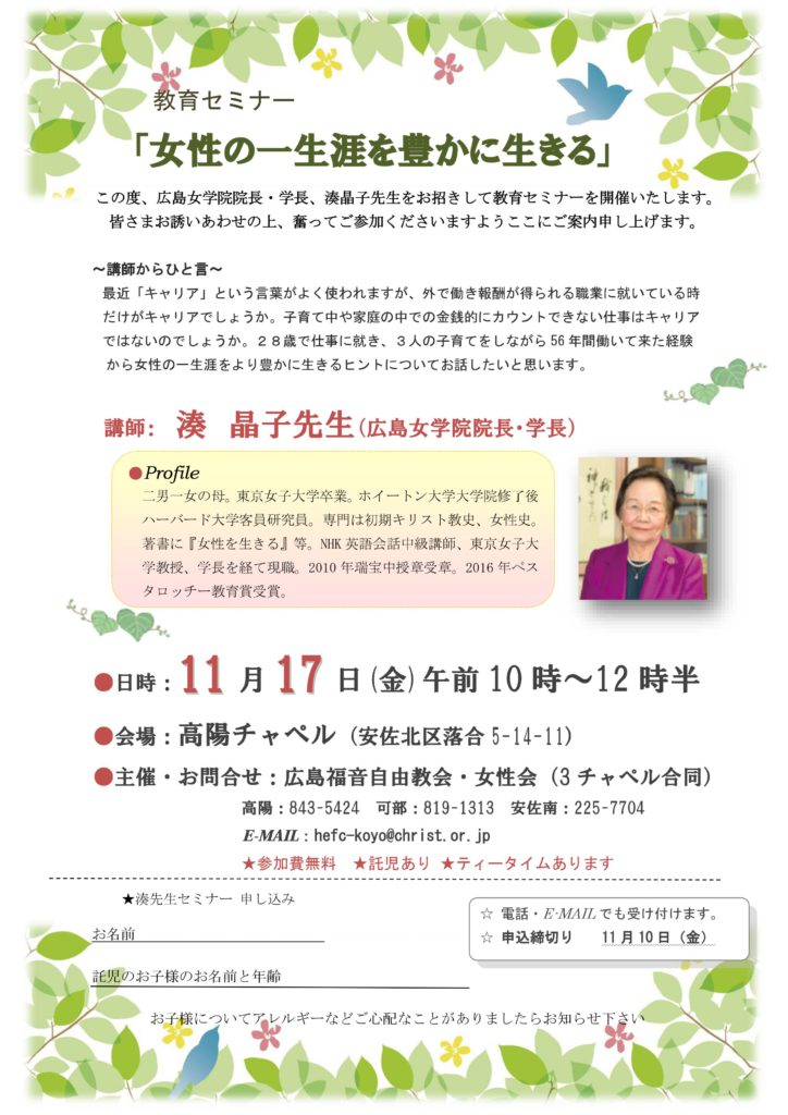 湊晶子先生教育セミナー