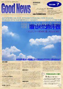 グッドニュース2013年7月(リニューアル1号)