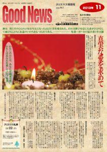グッドニュース2013年11月(クリスマス号)