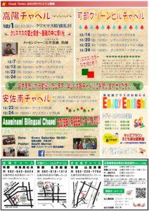 グッドニュース2013年11月(クリスマス号)裏面