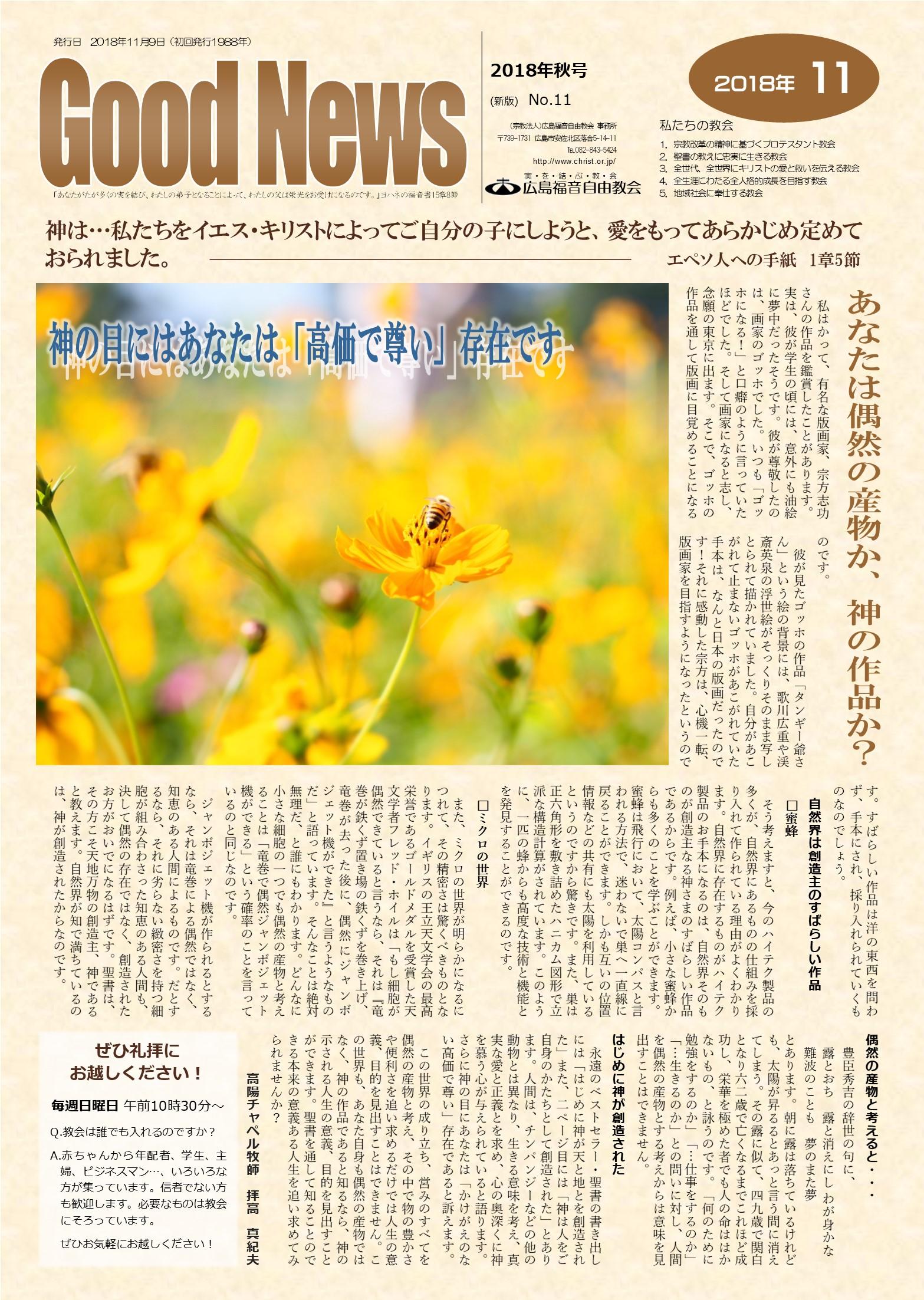goodnews 教会新聞 教会紹介 広島福音自由教会