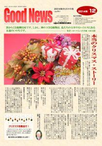 グッドニュース2014年12月(クリスマス号)