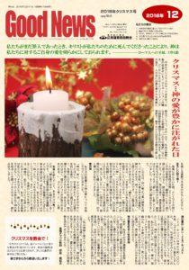グッドニュース2016年12月(クリスマス号)