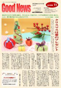 グッドニュース2015年12月(クリスマス号)