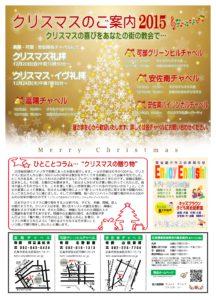 グッドニュース2015年12月(クリスマス号)裏面